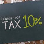 納税借入の返済原資は何か?